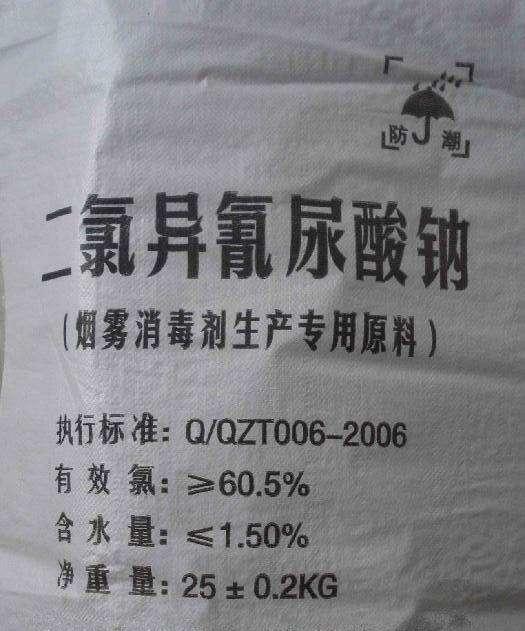 南京常用药品-二氯异氰尿酸钠