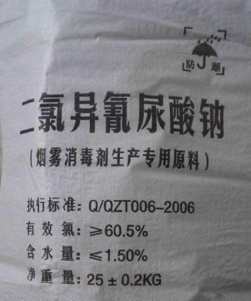 淮安常用药品-二氯异氰尿酸钠
